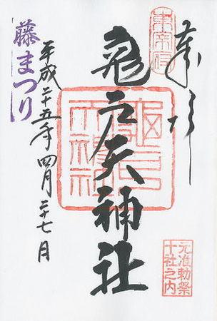 亀戸天神社 藤祭り