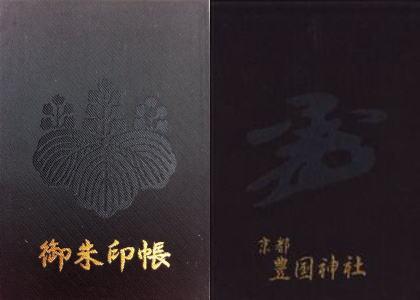 豊国神社 御朱印帳