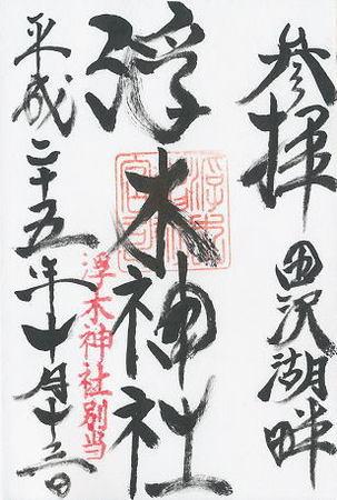 浮木神社 御朱印