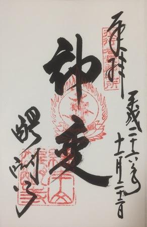 醍醐寺 御朱印 役行者霊跡