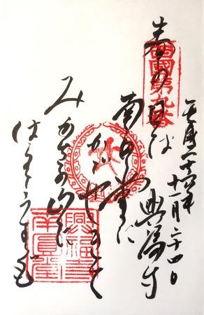 興福寺 南円堂 御朱印 西国三十三所 御詠歌