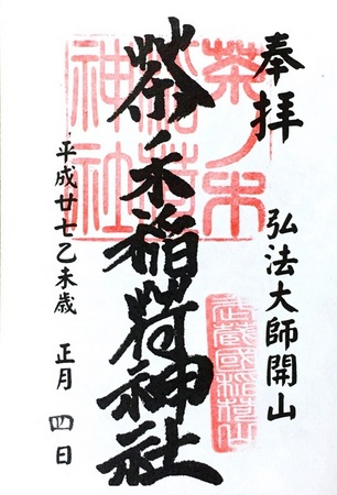 茶ノ木稲荷神社 御朱印
