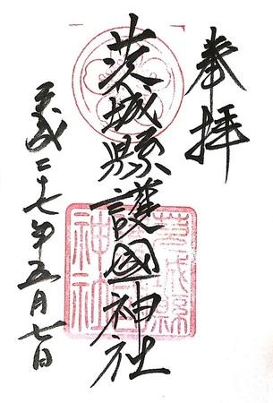 茨城県護国神社 御朱印