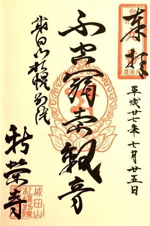 新栄寺 御朱印 北海道三十三観音