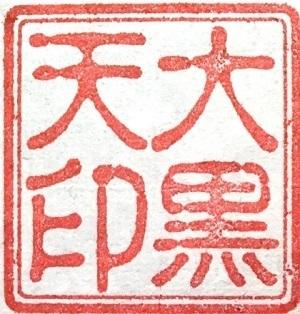 鬼子母神堂 雑司ヶ谷七福神 スタンプ