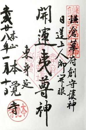 本覚寺 御朱印 鎌倉・江ノ島七福神