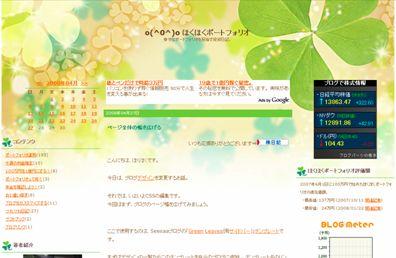 20080427_04.JPG