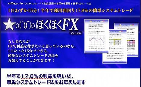 20091004_hokuhokufx.JPG