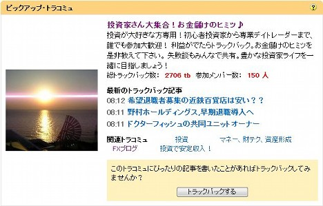 20100106_tracommu.JPG