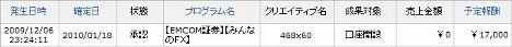 20100125_minfx2.JPG