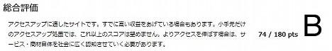 20100601_SEO.JPG