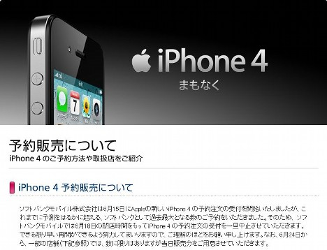 20100618_iphone4.JPG