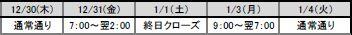 20101227_hirose.JPG