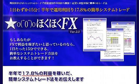 20110116_hokuhoku-fx.JPG