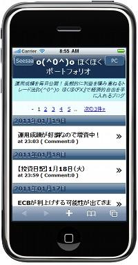 20110120_iPhone.jpg