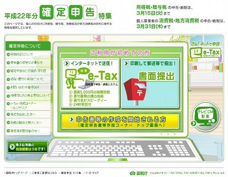 20110123_tax.jpg