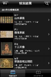 20110208_app_03.PNG