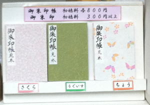 20111029_gosyuincho_tokyodaijingu.jpg