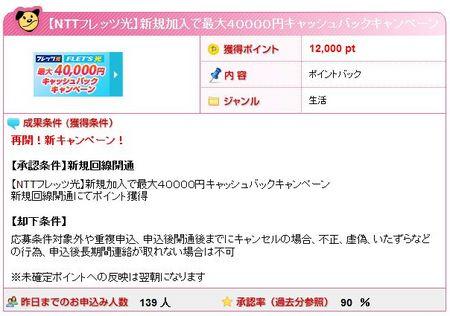 20120923_point_05.jpg