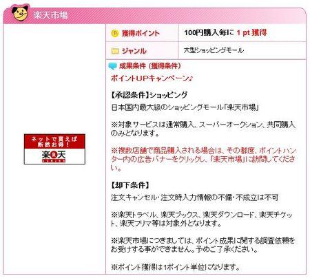 20120923_point_06.jpg