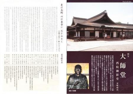 20130101_toji_04.jpg