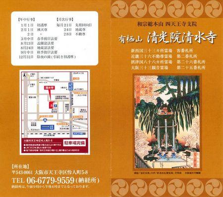 20130102_kiyomizu-01.jpg