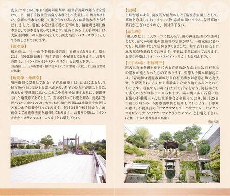20130102_kiyomizu-02.jpg