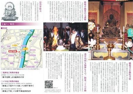 20130107_hashiba-02.jpg