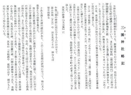 20130107_mimeguri-01.jpg
