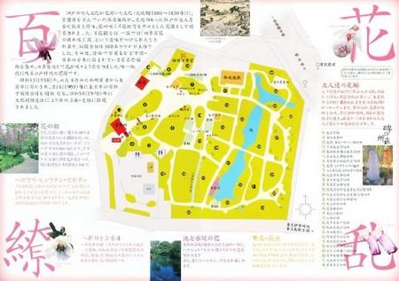 20130107_mukoujima-02.jpg