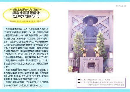 20130107_tozenji.jpg