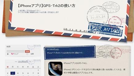 20130604_GPS-Trk2.jpg
