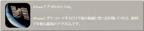 GPS-Trk2_info.jpg