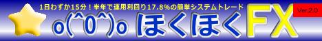 o(^0^)o ほくほくFX ver.2.0