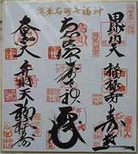 gs_asakusa7_shikishi.jpg