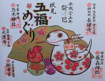 shikishi_fushimigofuku.jpg